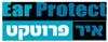 איר פרוטקט – Ear Protect